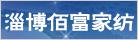 淄博佰富家纺有限公司