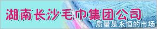 湖南长沙毛巾集团公司