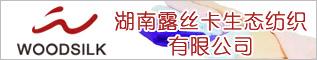 湖南露丝卡生态纺织有限公司