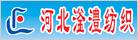 河北滏澧纺织有限公司