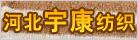 河北宇康纺织有限公司