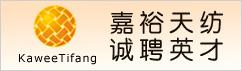 广州嘉裕天纺有限公司