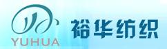 安徽裕华纺织无限公司