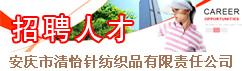 安庆市清怡针纺织品有限责任公司