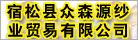 宿松县众森源纱业贸易有限公司