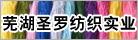 芜湖圣罗纺织实业无限公司
