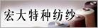 淮北市庞大特种纺纱无限公司