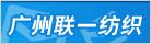 广州市联一纺织品有限公司总公司