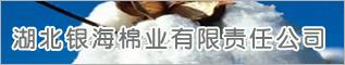 湖北银海棉业有限责任公司