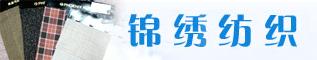 湖北黄石锦绣纺织有限公司