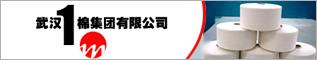 武汉一棉集团有限公司