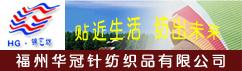 福州华冠针纺织品有限公司