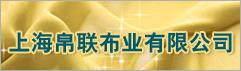 上海帛联布业有限公司