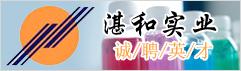 上海湛和实业无限公司