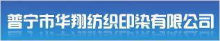 广东省普宁市华翔纺织印染有限公司