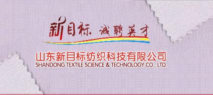 山东新目标纺织科技有限公司