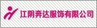 江阴奔达服饰有限公司