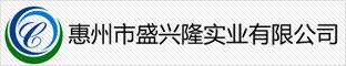 惠州市盛兴隆实业有限公司