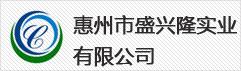 惠州市盛茂盛实业无限公司