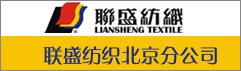 联盛纺织北京分公司
