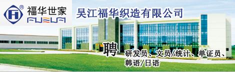 吴江福华织造无限公司
