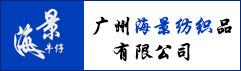 广州海景纺织品有限公司