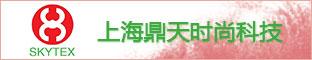 上海鼎天时尚科技股份有限公司