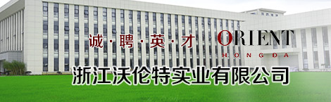 浙江沃伦特实业有限公司