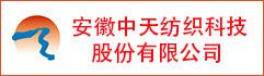 安徽中天纺织科技股份有限公司