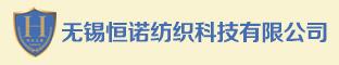 无锡恒诺纺织科技有限公司