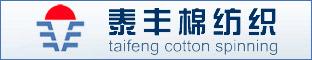 滨州市泰丰棉纺织有限公司