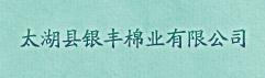 太湖县银丰棉业有限公司