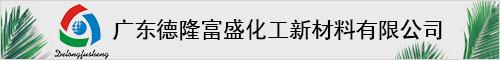 广东德隆富盛纺织新材料有限公司