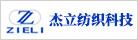 石狮杰立纺织科技有限公司