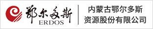 内蒙古鄂尔多斯资源股份有限公司