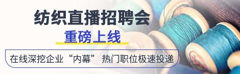 浙江兰创海神印染有限公司