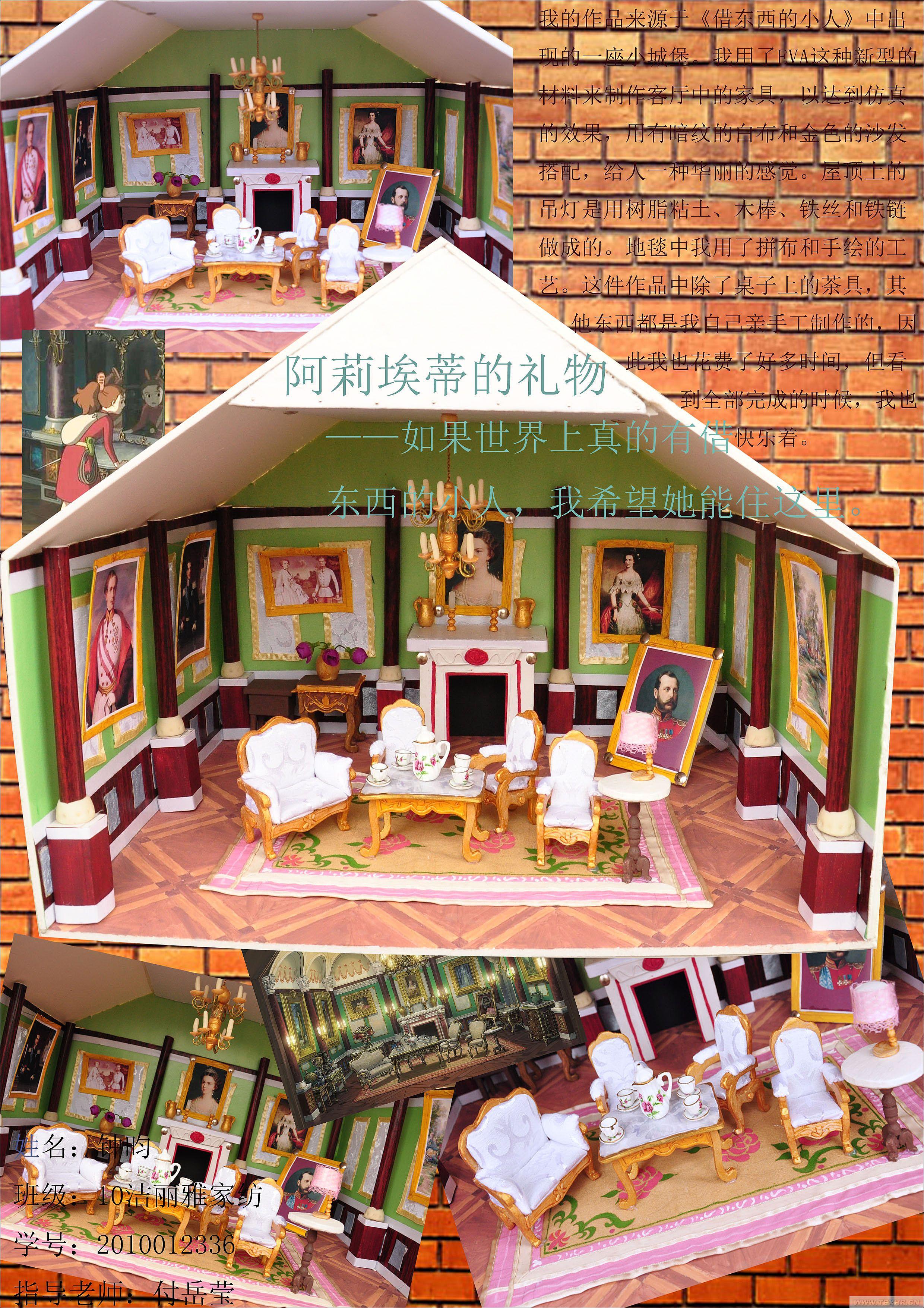 本作品是以宫崎骏的一部动漫《借东西的小人》里的小房子为原型纯手工制作的房子。家具用EVA制作,地毯为纺织品手绘,吊灯用树脂粘土制作。整体展示了欧式客厅的华丽。