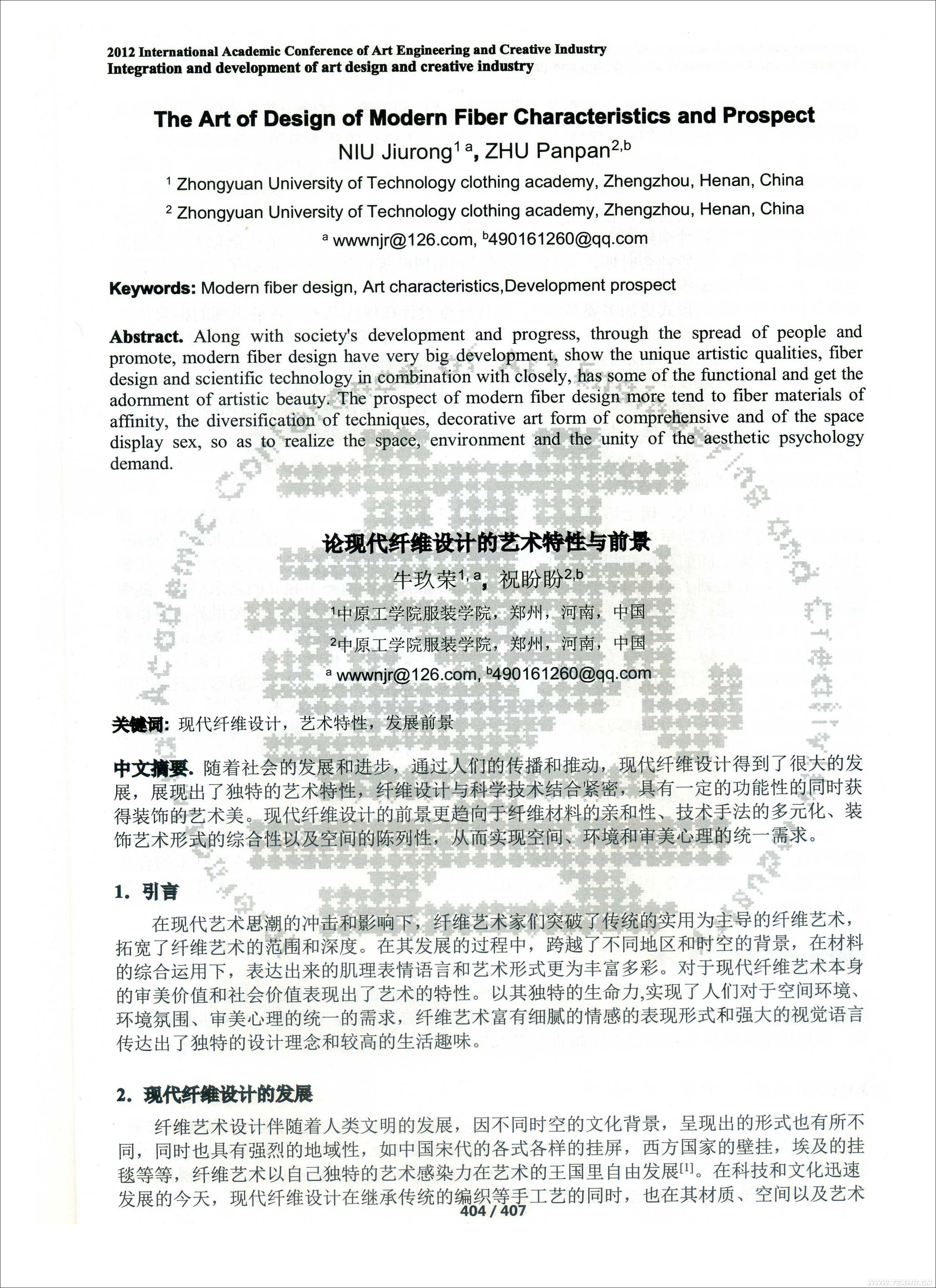 """国际会议论文 论文 2012年艺术工学与创新产业国际会议(iacae 212) """"论现代纤维设计的艺术特性与前景"""""""